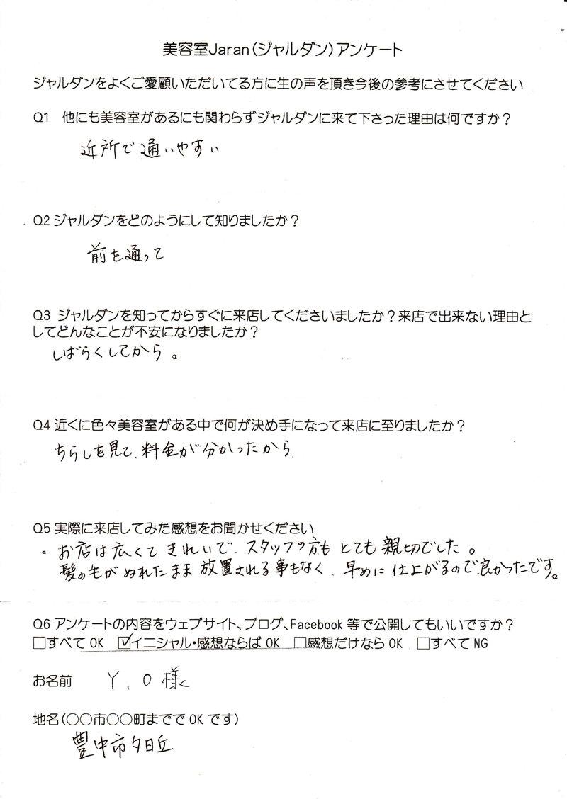 Jardan口コミ_0003