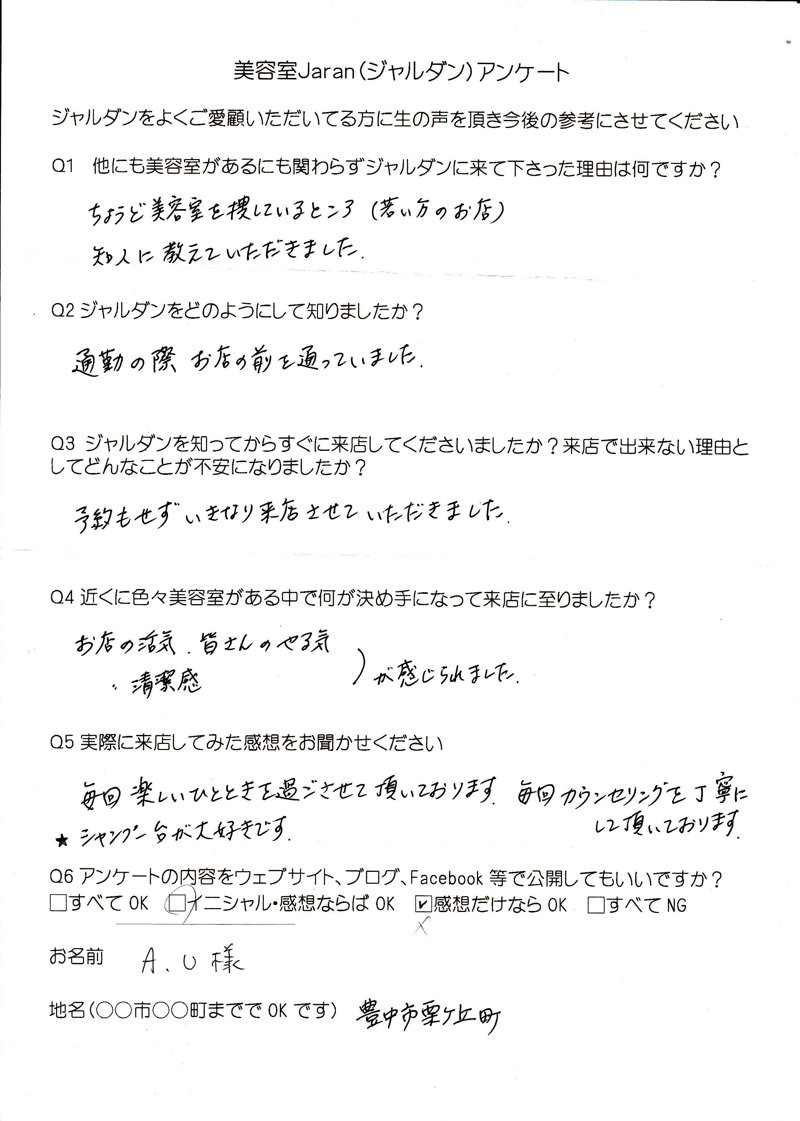 Jardan口コミ_0004