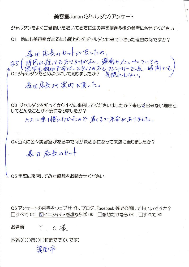 Jardan口コミ_0008