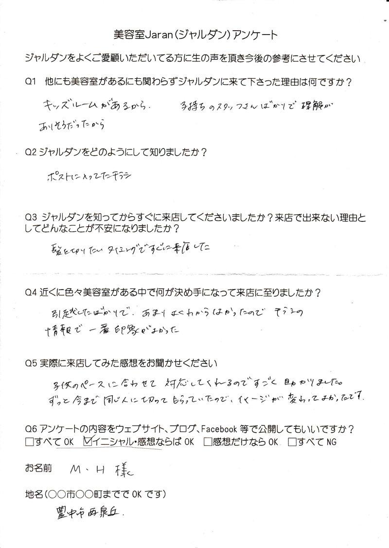 Jardan口コミ_0009