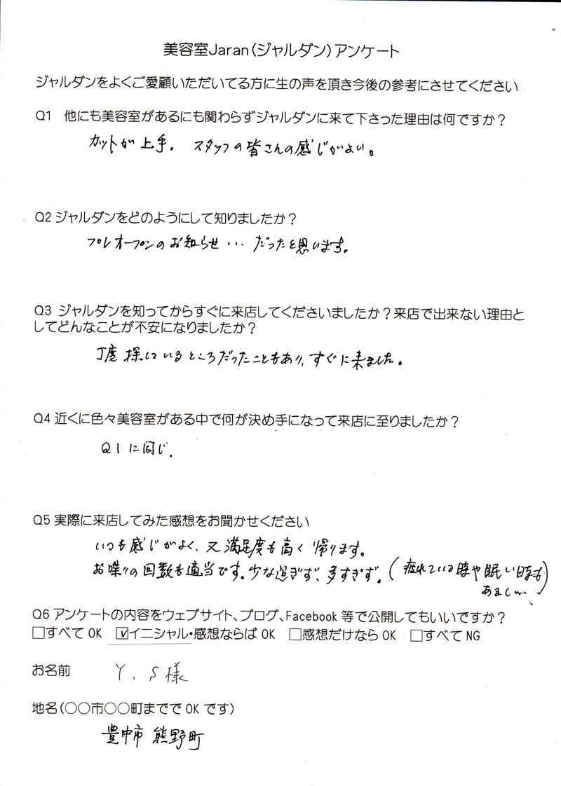 Jardan口コミ_0011