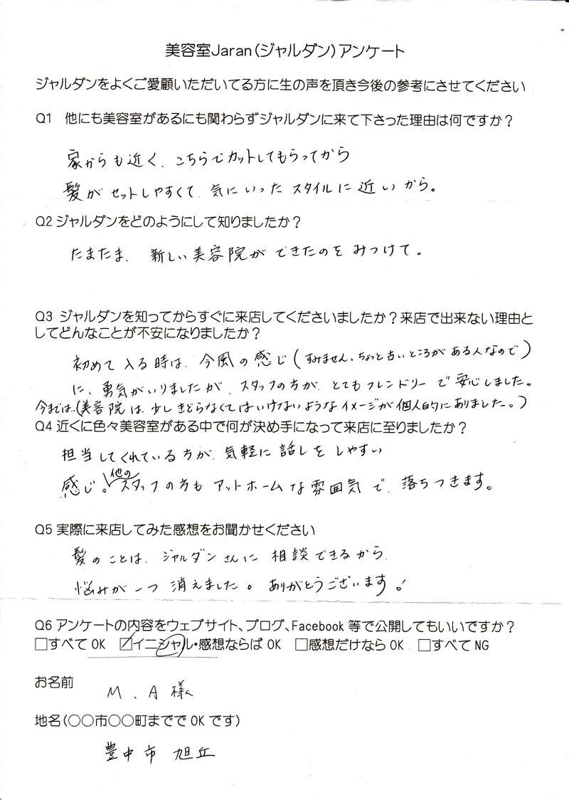 Jardan口コミ_0016