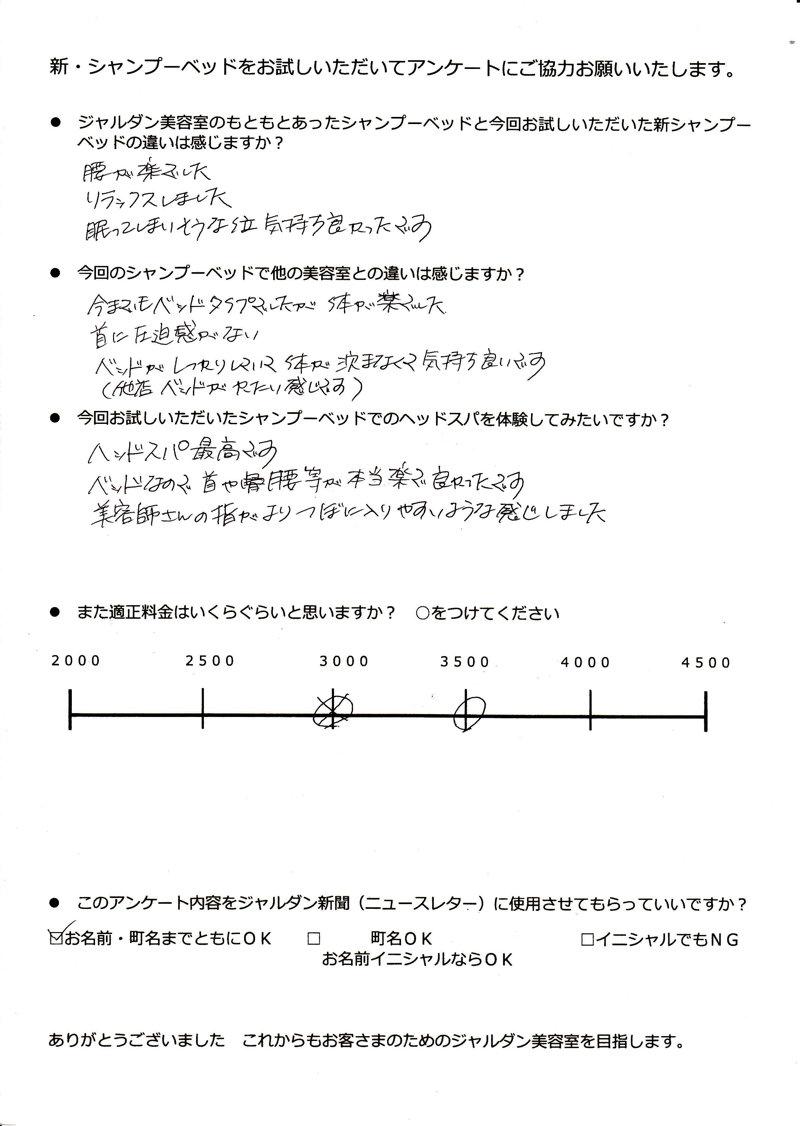 Jardan口コミ_0025