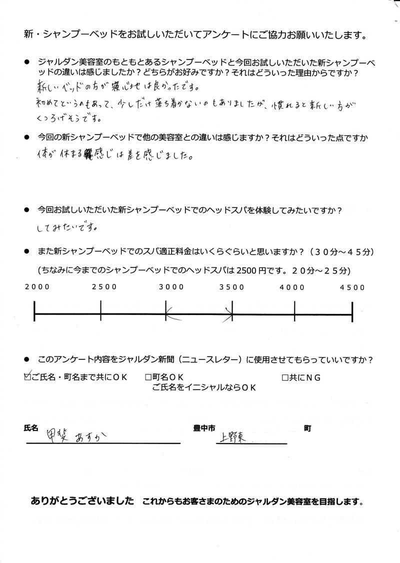 Jardan口コミ_0027