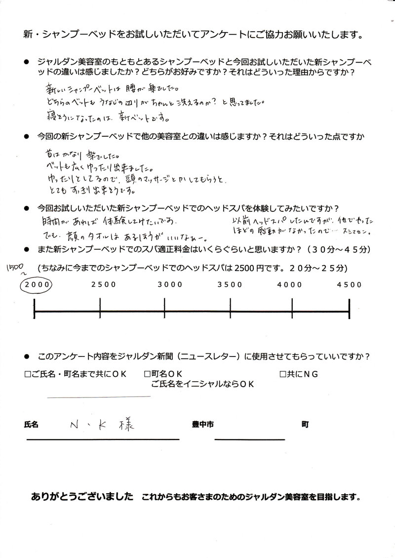 Jardan口コミ_0032