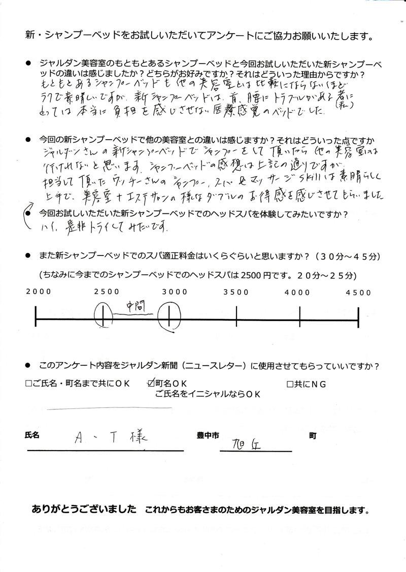 Jardan口コミ_0035