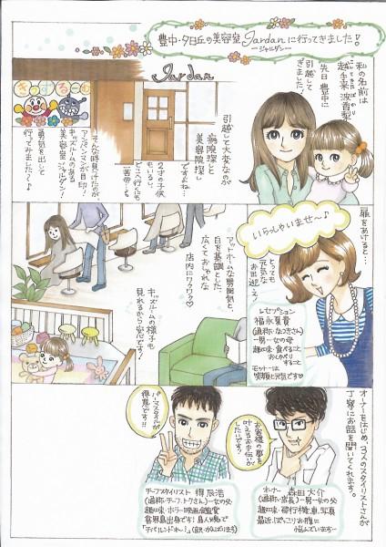 おもてIMG_20150710_0002