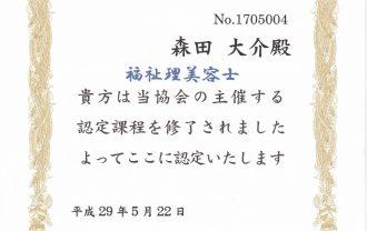 IMG_20170523_0001